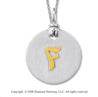 18k Yellow Gold Sterling Silver F Initial Disk Pendant