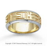 14k Two Tone Gold Great Mark Hand Carved Wedding Band